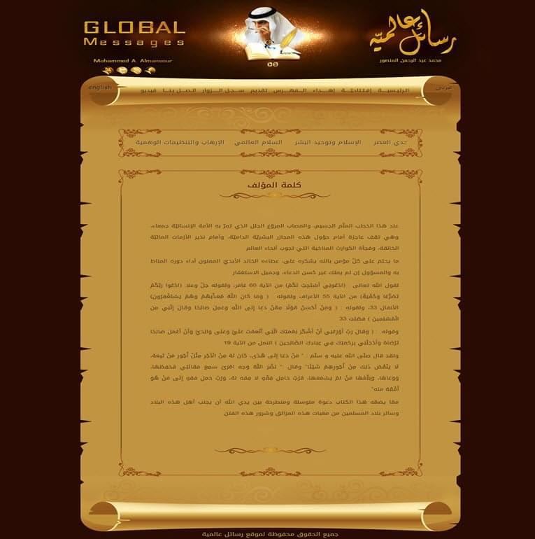 رسائل عالمية