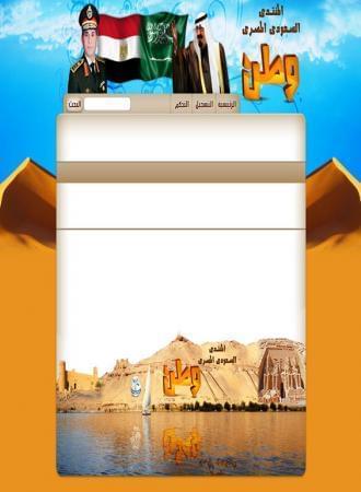 المنتدى السعودي المصري وطن