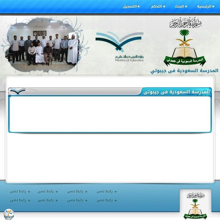 المدرسة السعودية في جيبوتي