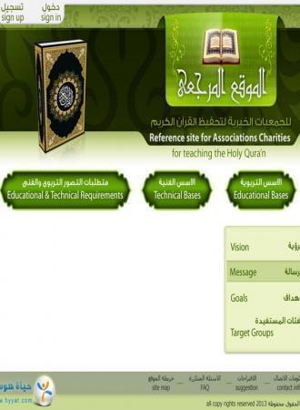 الموقع المرجعي لتحفيظ القرآن