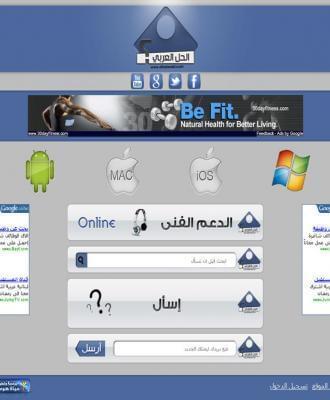 الحل العربي