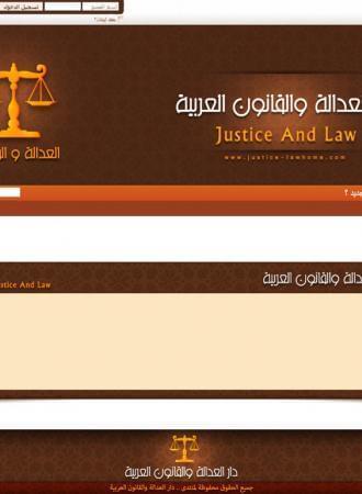 دار العدالة والقانون العربية