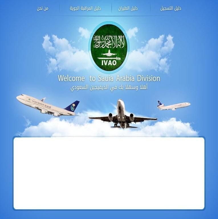 شركة الديفيجين السعودي