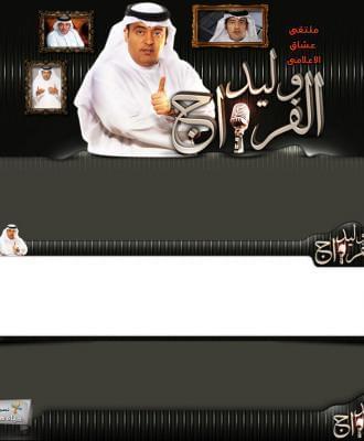 ملتقى عشاق الاعلامي وليد فراج