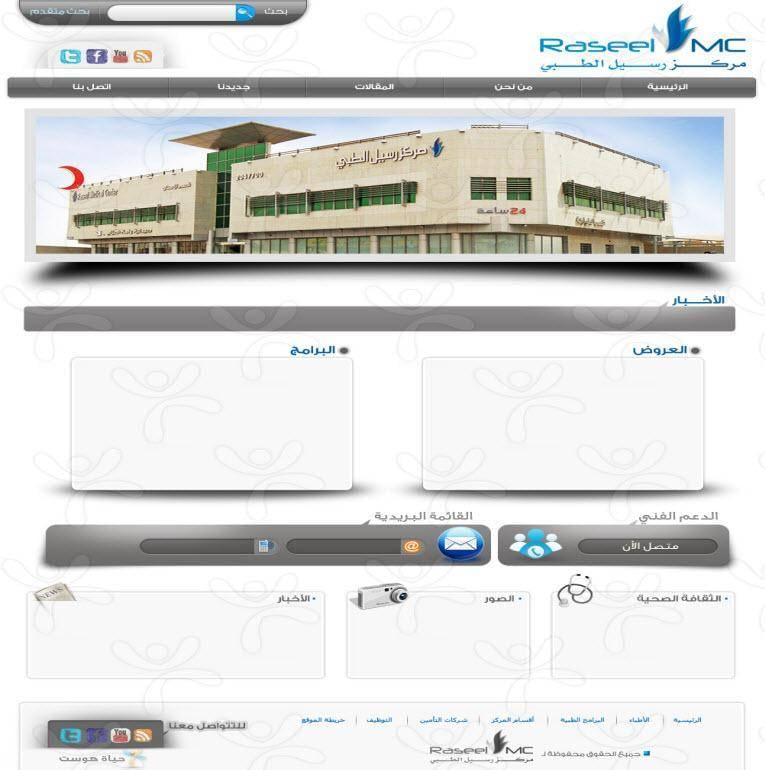 مركز رسيل الطبي
