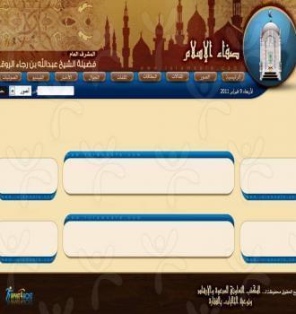 صفاء الاسلام