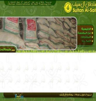 مؤسسة سلطان آل سيف