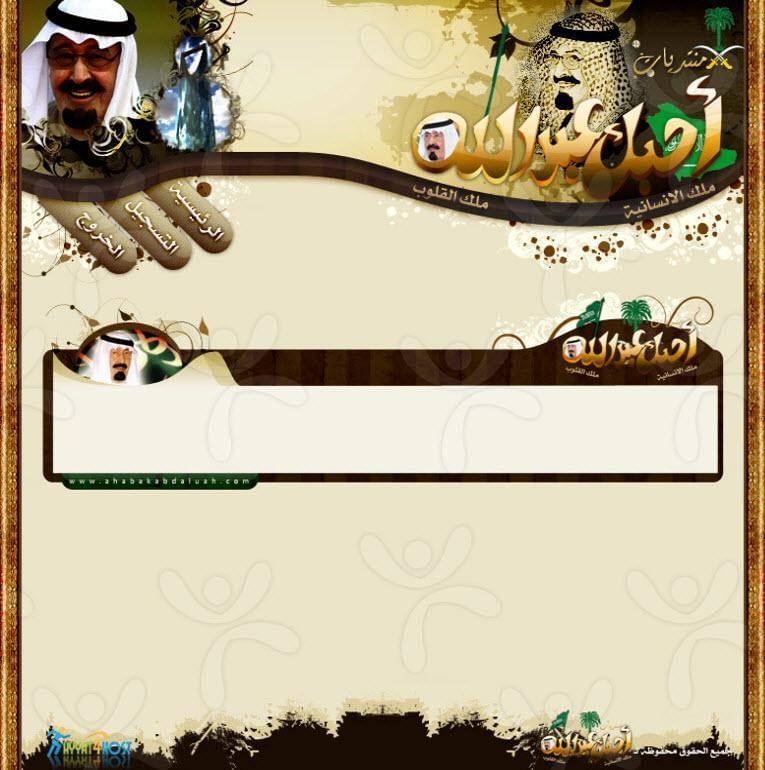 منتديات أحبك عبدالله
