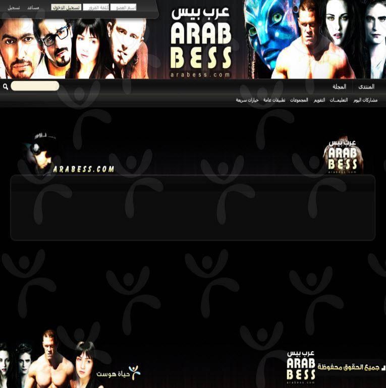 منتديات عرب بيس