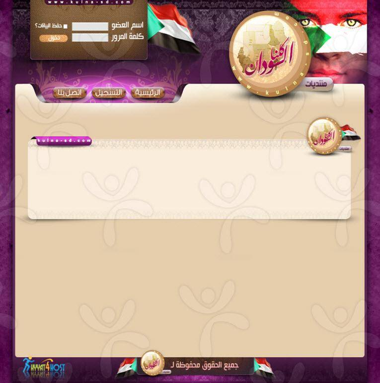 منتديات كلنا السودان