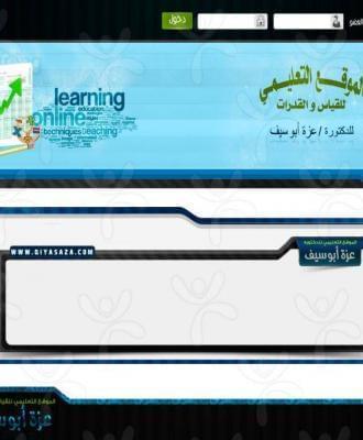 الموقع التعليمي للقياس والقدرات