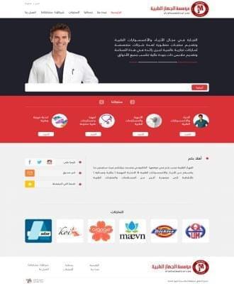 مؤسسة الجهاز الطبية