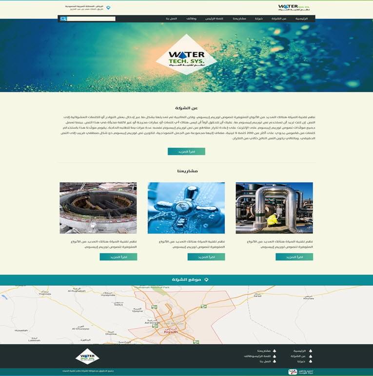 شركة نظم تقنية المياه