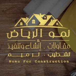 مؤسسة نمو الرياض