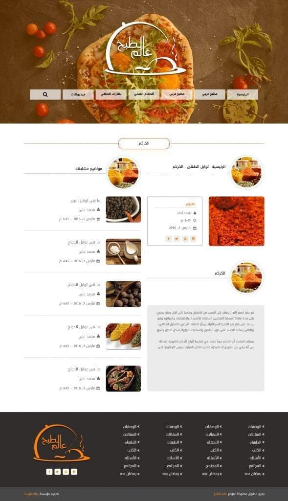 عالم الطبخ