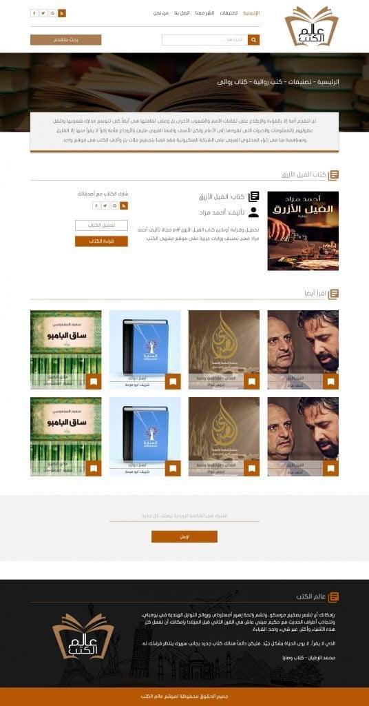عالم الكتب1