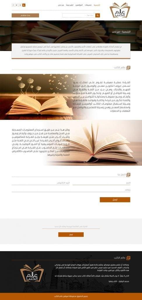 عالم الكتب3