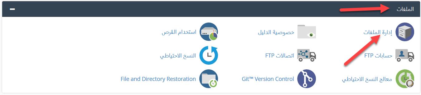 change permissions file