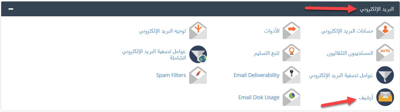 أرشفة البريد اﻹلكتروني Email Archive