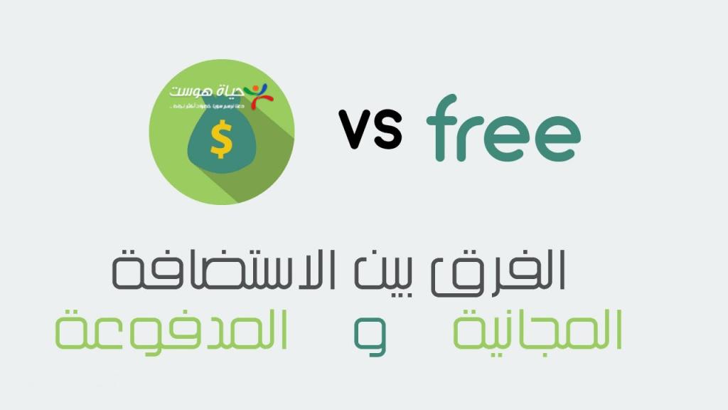 الفرق بين الاستضافة المجانية والمدفوعة