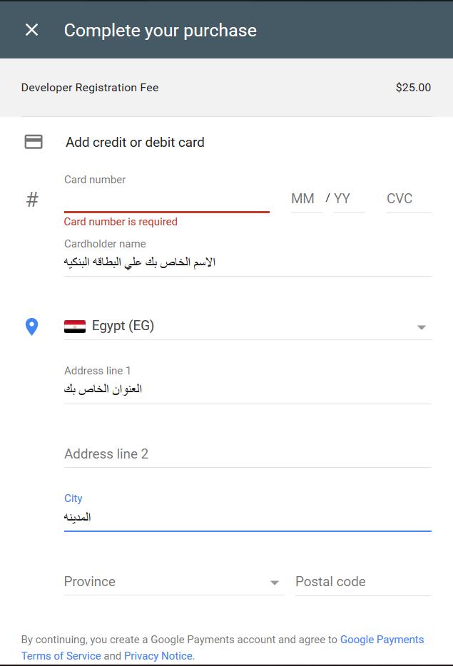 معلومات بطاقتك البنكية