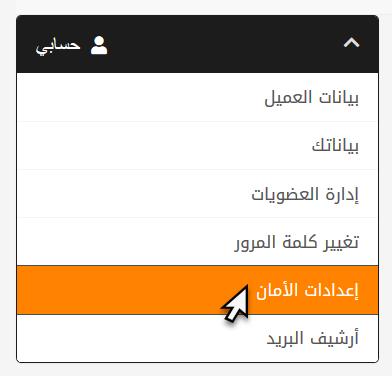 اختيار (إعدادات الأمان) من قائمة حسابي