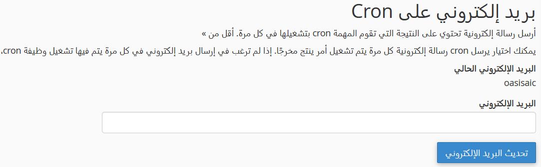 بريد إلكتروني على Cron