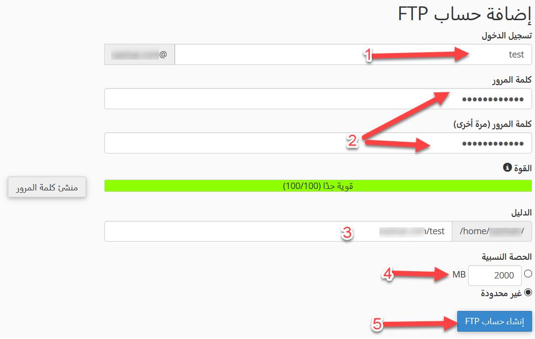 انشاء حساب FTP من السي بنل