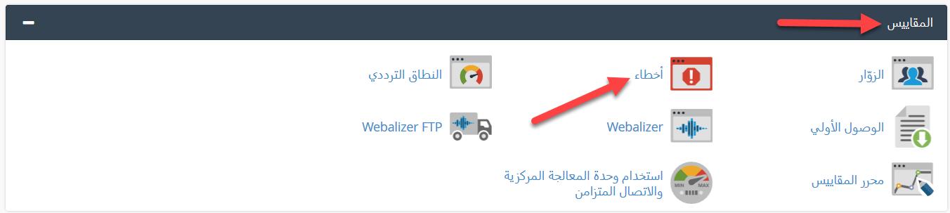 متابعه اخطاء الموقع من السي بنل