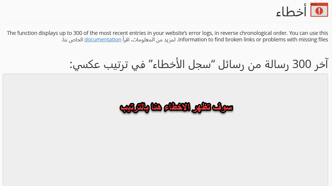 آخر 300 خطأ حدث لموقعك الإلكتروني