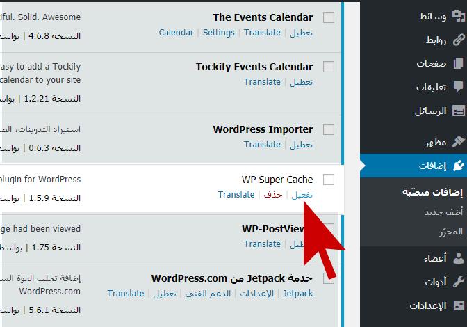 طريقة تنصيب إضافات ووردبريس يدوياً من خلال FTP