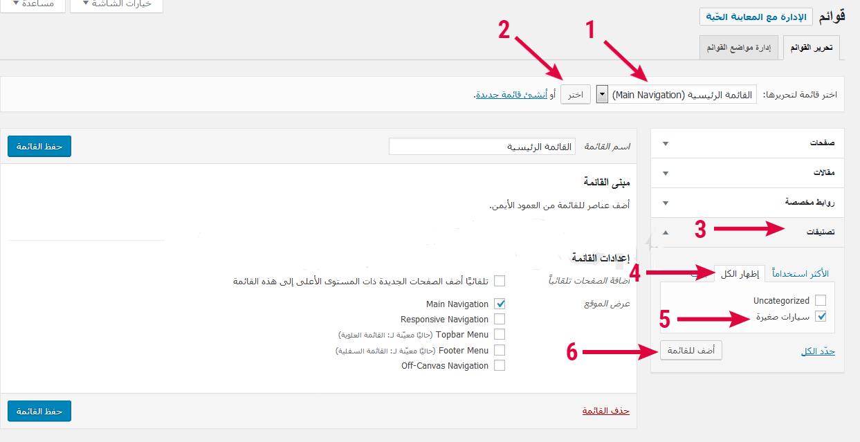 add menus in wordpress 3