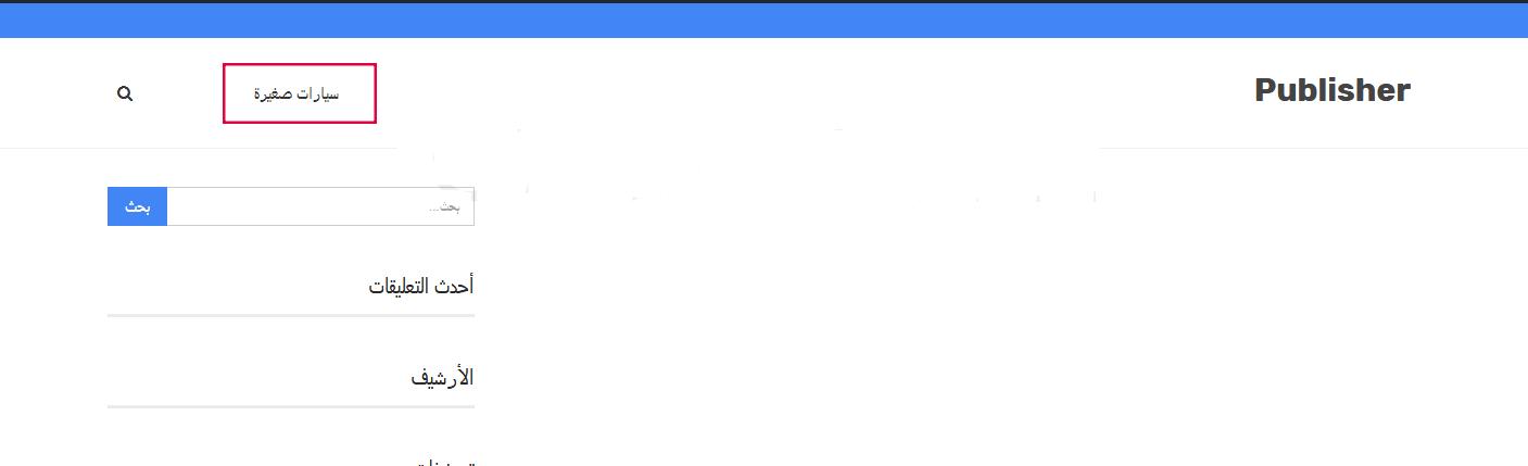 add menus in wordpress