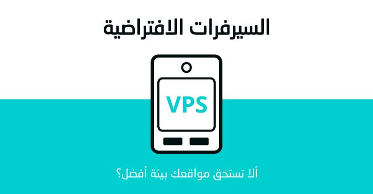 السيرفرات الافتراضية VPS