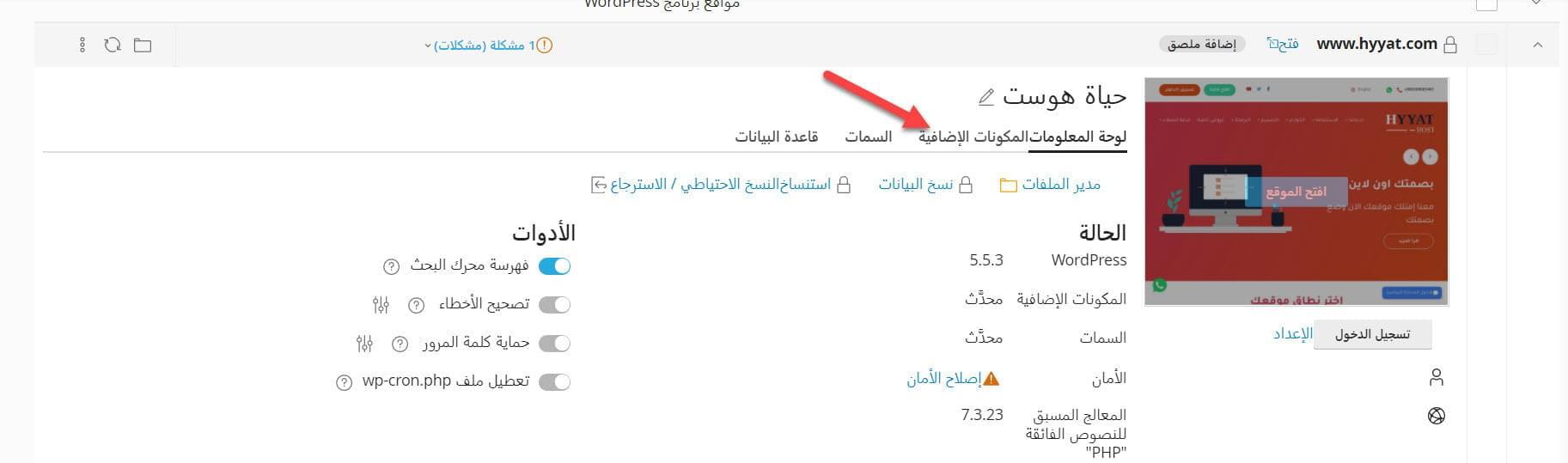 تصحيح أخطاء WordPress باستخدام cPanel ومجموعة أدوات WordPress